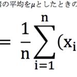 分散の計算と意味理解