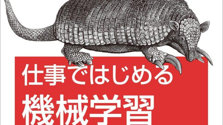 【書籍】仕事ではじめる機械学習