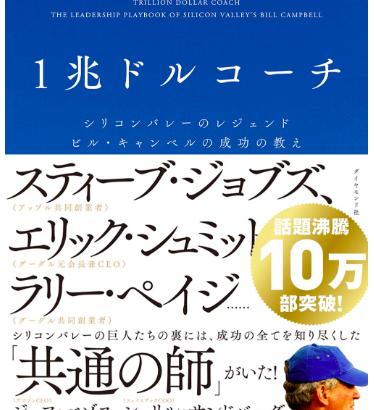 【本】一兆ドルコーチ