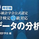 【オススメ本】統計検定3級対応 データの分析