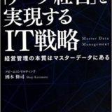 オススメ本:データ経営」を実現するIT戦略~経営管理の本質はマスターデータにある